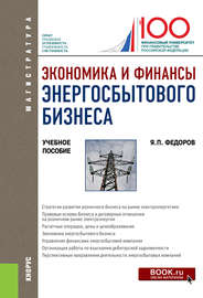 Экономика и финансы энергосбытового бизнеса