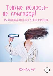 Тонкие волосы – не приговор