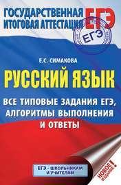 Русский язык. Все типовые задания ЕГЭ, алгоритмы выполнения и ответы