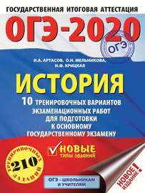 ОГЭ-2020. История. 10 тренировочных вариантов экзаменационных работ для подготовки к ОГЭ