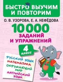 10 000 заданий и упражнений. 4 класс. Русский язык. Математика. Окружающий мир. Английский язык