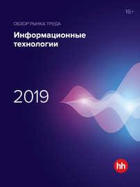 Обзор рынка труда. Информационные технологии 2019