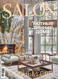 SALON-interior №01/2020