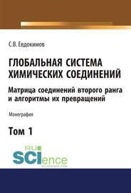 Глобальная система химических соединений. Матрица соединений второго ранга и алгоритмы их превращений. Том 1