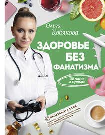 Книга Здоровье без фанатизма: 36 часов в сутках
