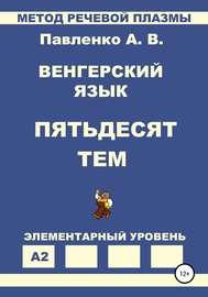 Венгерский язык. Пятьдесят тем. Элементарный уровень