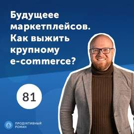 Андрей Павленко, Scallium, Hubber. Будущее маркетплейсов. Как создать маркетплейс с нуля или трансформировать интернет-магазин в маркетплейс?