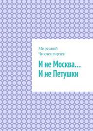И не Москва… И не Петушки