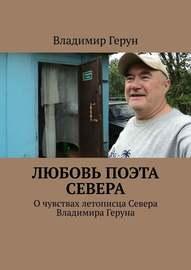 Любовь поэта Севера. О чувствах летописца Севера Владимира Геруна