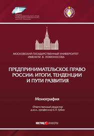 Предпринимательское право России: итоги, тенденции и пути развития