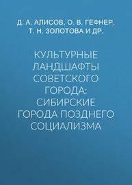 Культурные ландшафты советского города: сибирские города позднего социализма