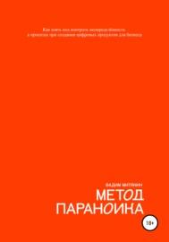 Метод параноика (часть 1): книга о создании цифровых продуктов, Вселенной и всем остальном