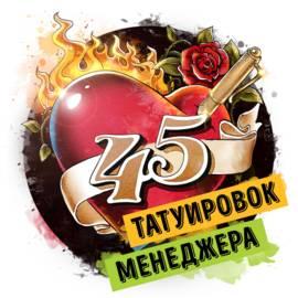 Саммари на книгу «45 татуировок менеджера. Правила российского руководителя». Максим Батырев