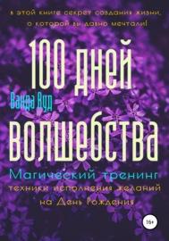Магический тренинг. 100 дней волшебства. Техники исполнения желаний на День Рождения