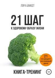 21 шаг к здоровому образу жизни