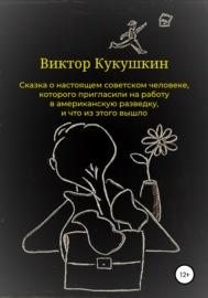 Книга Сказка о настоящем советском человеке, которого пригласили на работу в американскую разведку и что из этого вышло