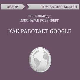 Как работает Google. Эрик Шмидт, Джонатан Розенберг (обзор)