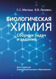 Биологическая химия. Сборник задач и заданий