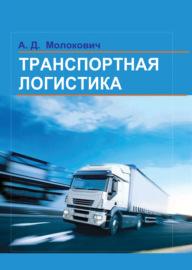 Транспортная логистика