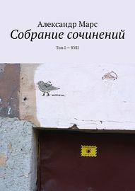 Собрание сочинений. Том I-XVII
