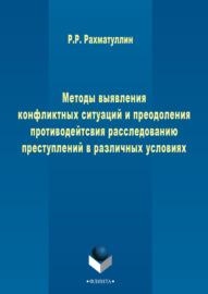 Методы выявления конфликтных ситуаций и преодоления противодействия расследованию преступлений в различных условиях