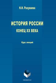 История России. Конец XX века