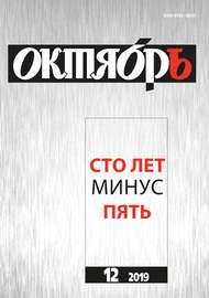 Книга Юбилейный выпуск журнала Октябрь