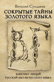 Сокрытые тайны золотого языка