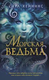 Книга Морская ведьма