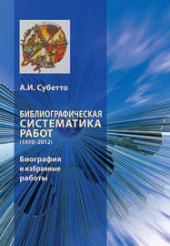 Библиографическая систематика работ (1970–2012). Биография и избранные работы