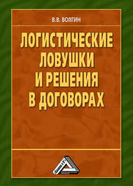 Логистические ловушки и решения в договорах: Справочник предпринимателя