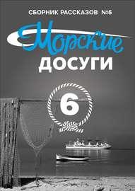Морские досуги №6