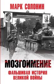 Мозгоимение. Фальшивая история Великой войны