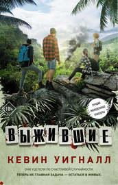 Книга Выжившие