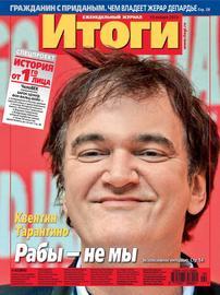Журнал «Итоги» №02 (866) 2013