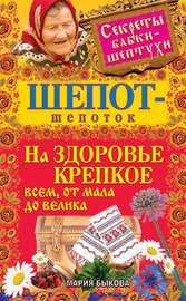Книга Шепот-шепоток на здоровье крепкое всем, от мала до велика