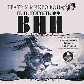 Аудиокнига - «Вий в исполнении Бориса Бабочкина»