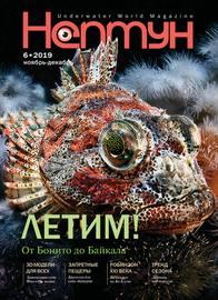 Нептун №6/2019