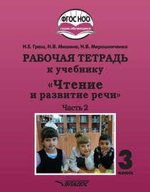 Рабочая тетрадь к учебнику «Чтение и развитие речи». 3 класс. Часть 2