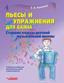 Пьесы и упражнения для баяна. Старшие классы детской музыкальной школы