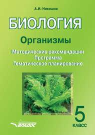 Биология. Организмы. 5 класс