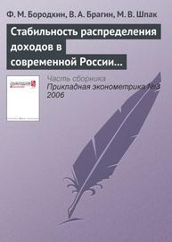 Стабильность распределения доходов в современной России (1994-2004)