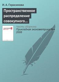 Пространственное распределение совокупного объема денежных доходов населения России: тенденции и факторы динамики (1995-2003)