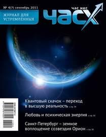 Час X. Журнал для устремленных. №4/2011