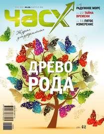 Час X. Журнал для устремленных. №4/2012
