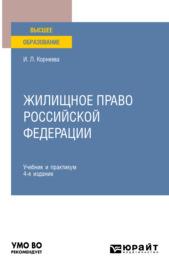 Жилищное право Российской Федерации 4-е изд., пер. и доп. Учебник и практикум для вузов