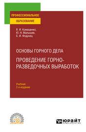 Основы горного дела: проведение горно-разведочных выработок 2-е изд. Учебник для СПО