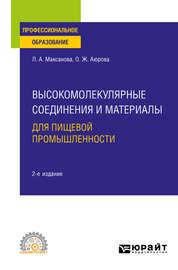 Высокомолекулярные соединения и материалы для пищевой промышленности 2-е изд. Учебное пособие для СПО