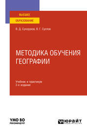 Методика обучения географии 2-е изд., пер. и доп. Учебник и практикум для вузов