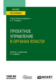 Проектное управление в органах власти 2-е изд. Учебник и практикум для вузов